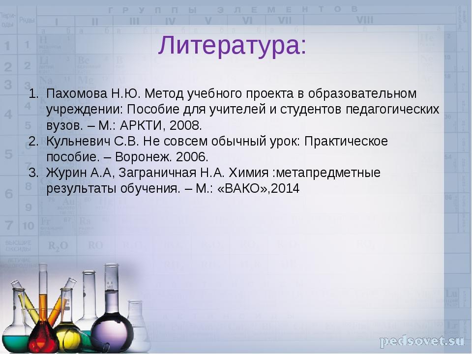 Литература: Пахомова Н.Ю. Метод учебного проекта в образовательном учреждении...