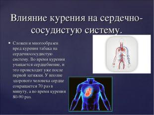 Сложен и многообразен вред курения табака на сердечнососудистую систему. Во в