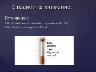 Источники: http://protivkureniya.ru/vred-kureniya-nizm-cheloveka/ https://yan