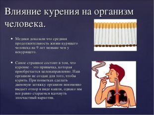 Медики доказали что средняя продолжительность жизни курящего человека на 9 ле