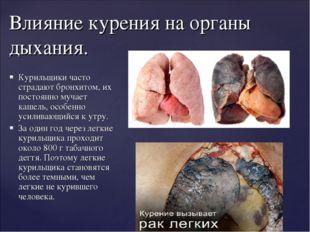 Курильщики часто страдают бронхитом, их постоянно мучает кашель, особенно уси