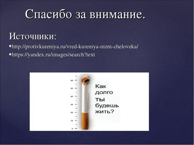 Источники: http://protivkureniya.ru/vred-kureniya-nizm-cheloveka/ https://yan...