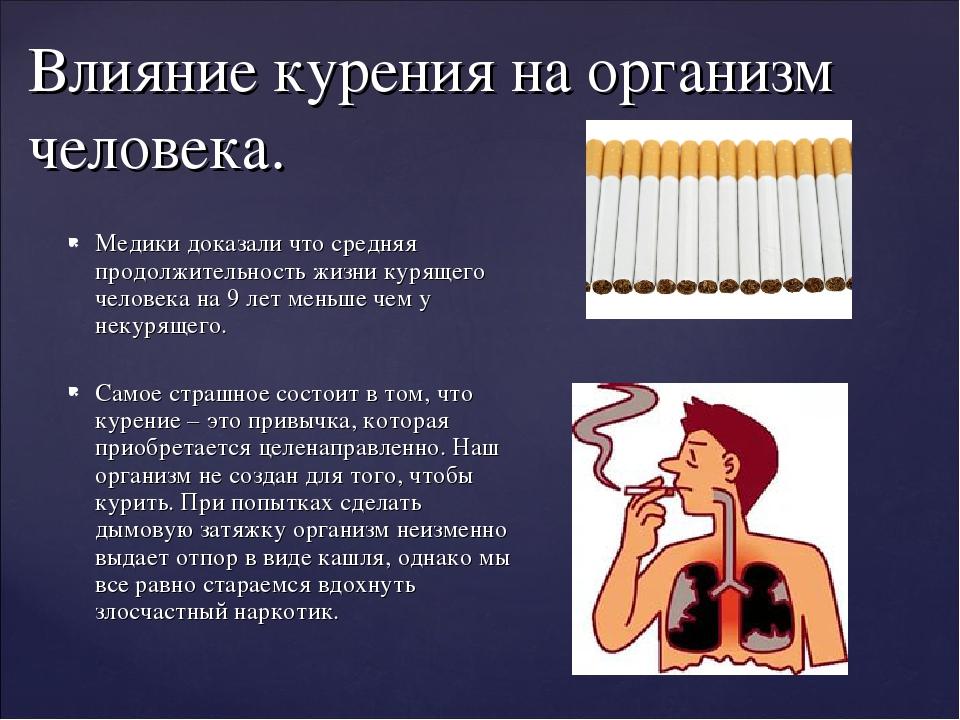Медики доказали что средняя продолжительность жизни курящего человека на 9 ле...