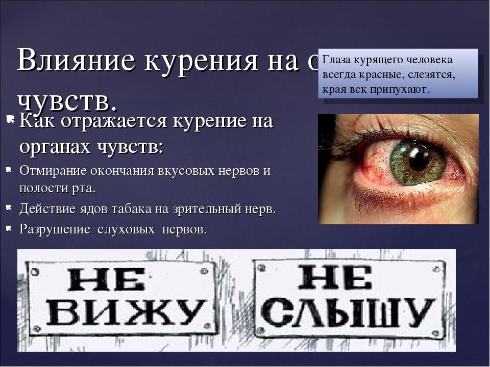Как отражается курение на органах чувств: Отмирание окончания вкусовых нервов...
