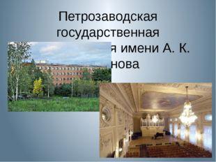 Петрозаводская государственная консерватория имени А. К. Глазунова