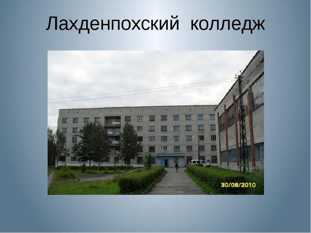 Лахденпохский колледж