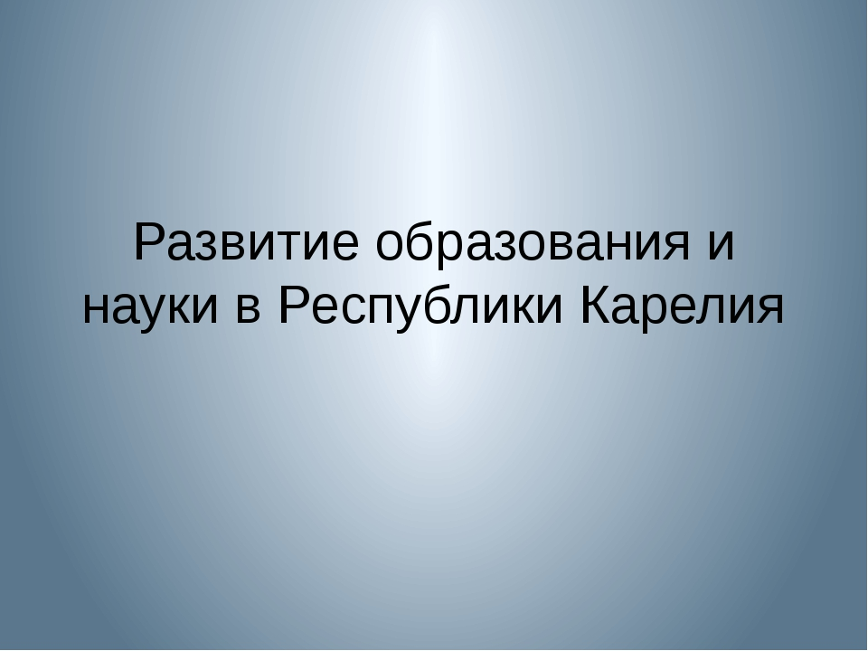 Развитие образования и науки в Республики Карелия