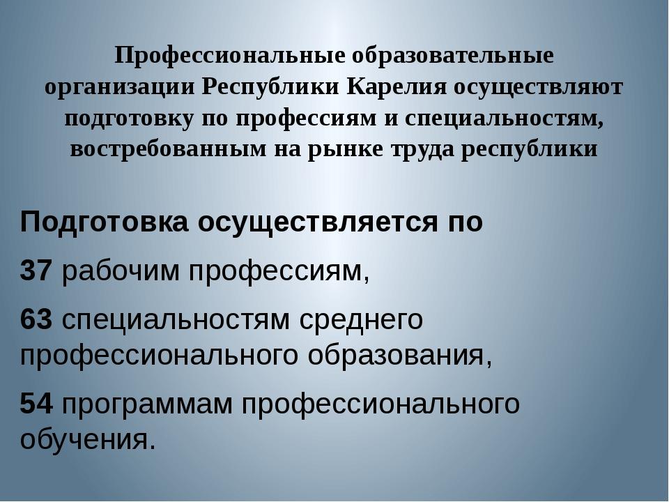 Профессиональные образовательные организации Республики Карелия осуществляют...