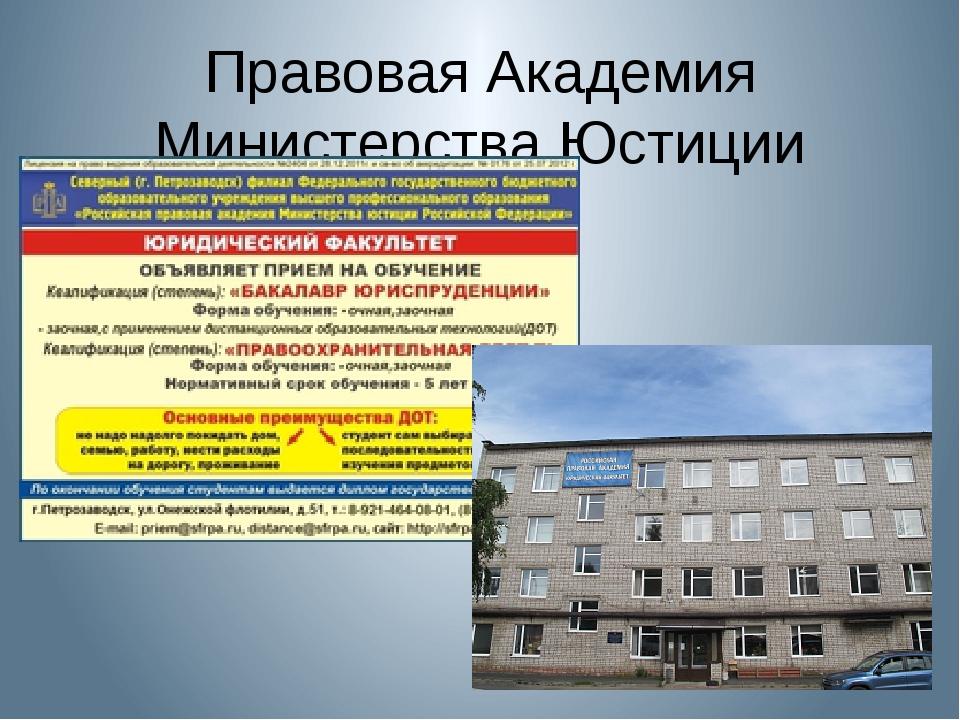 Правовая Академия Министерства Юстиции