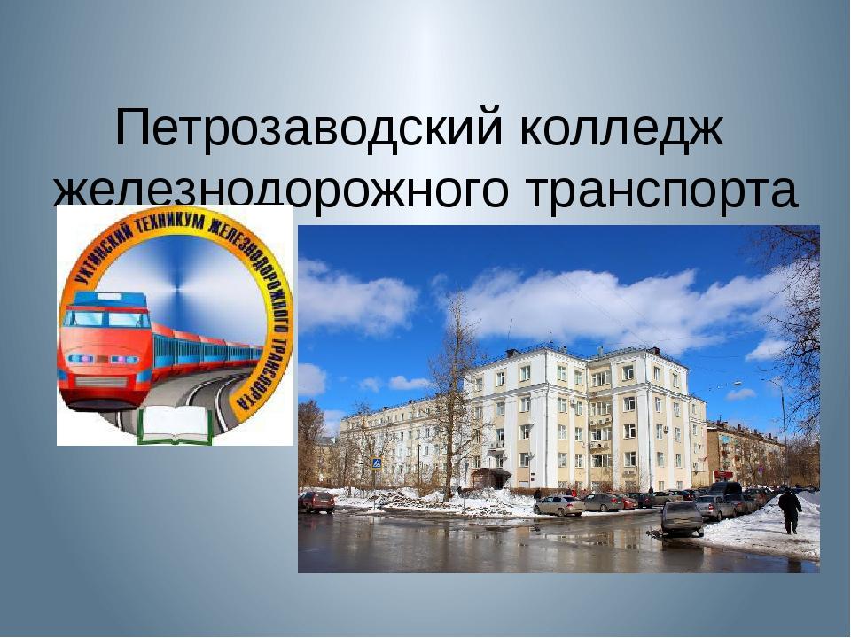 Петрозаводскийколледж железнодорожноготранспорта