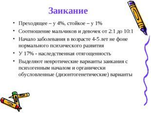 Заикание Преходящее – у 4%, стойкое – у 1% Соотношение мальчиков и девочек от