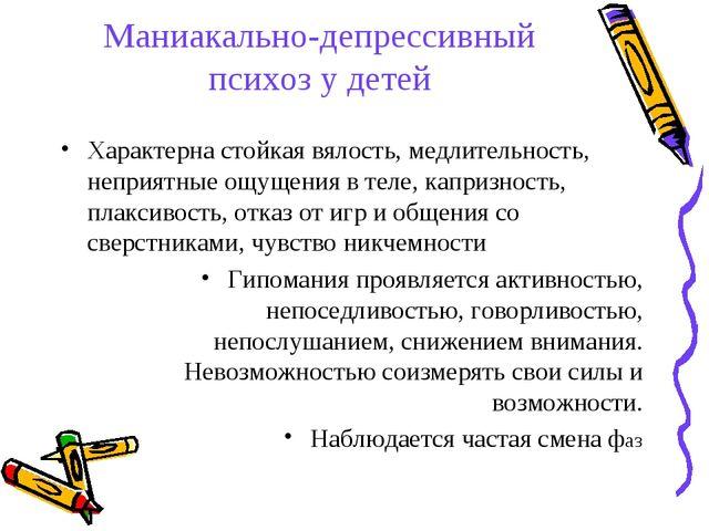 Маниакально-депрессивный психоз у детей Характерна стойкая вялость, медлитель...