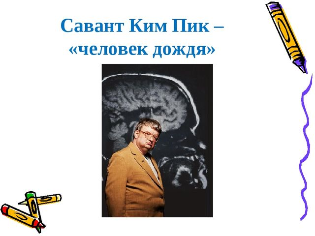 Савант Ким Пик – «человек дождя»