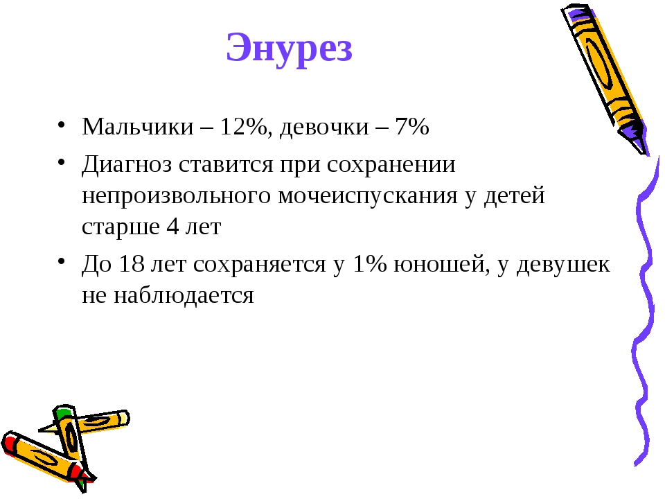 Энурез Мальчики – 12%, девочки – 7% Диагноз ставится при сохранении непроизво...