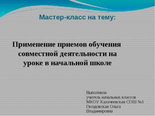 Мастер-класс на тему: Применение приемов обучения совместной деятельности на