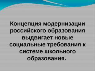 Концепция модернизации российского образования выдвигает новые социальные тр