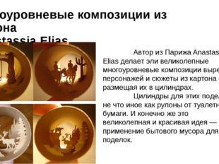 Многоуровневые композиции из картона Anastassia Elias Автор из Парижа Anastas
