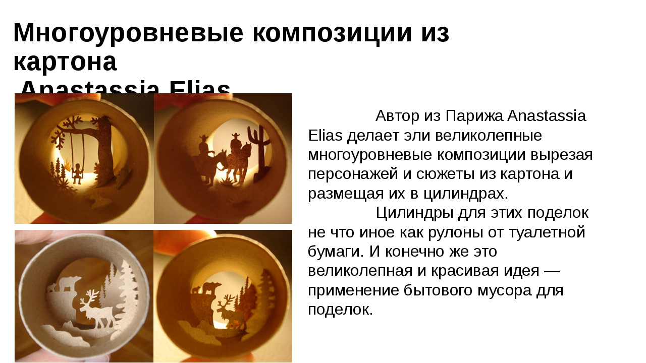 Многоуровневые композиции из картона Anastassia Elias Автор из Парижа Anastas...