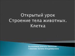 Выполнила учитель биологии Габанова Залина Владимировна
