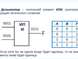 Дизъюнктор – логический элемент ИЛИ, реализующий операцию логического сложени
