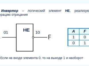 Инвертор – логический элемент НЕ, реализующий операцию отрицания 01 10 Если н
