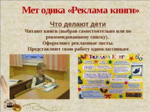 Методика «Реклама книги» Что делают дети Читают книги (выбрав самостоятельно