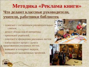 Методика «Реклама книги» Что делают классные руководители, учителя, работники