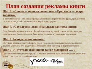 План создания рекламы книги Шаг 6. «Слоган – великая сила» или «Краткость – с