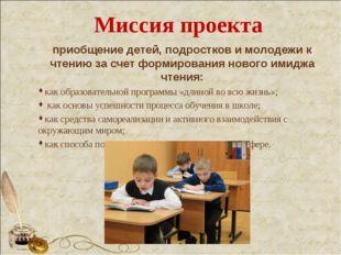 Миссия проекта приобщение детей, подростков и молодежи к чтению за счет форм