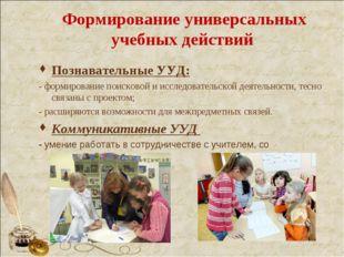 Формирование универсальных учебных действий Познавательные УУД: - формировани