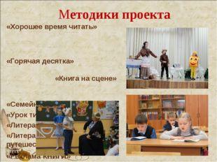 Методики проекта «Хорошее время читать» «Горячая десятка» «Книга на сцене» «С