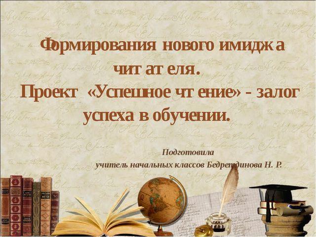 Формирования нового имиджа читателя. Проект «Успешное чтение» - залог успеха...