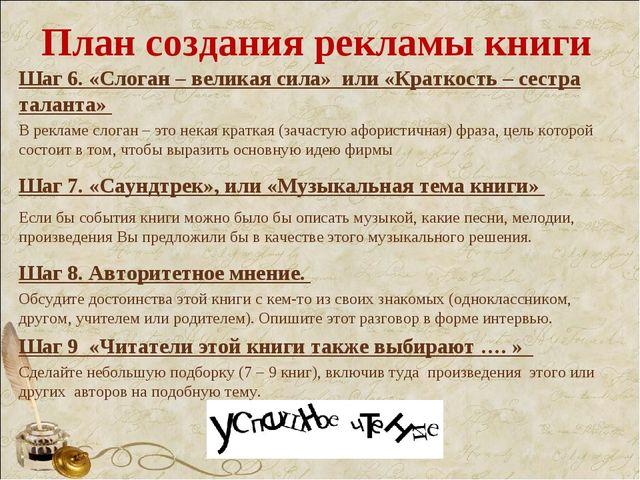 План создания рекламы книги Шаг 6. «Слоган – великая сила» или «Краткость – с...