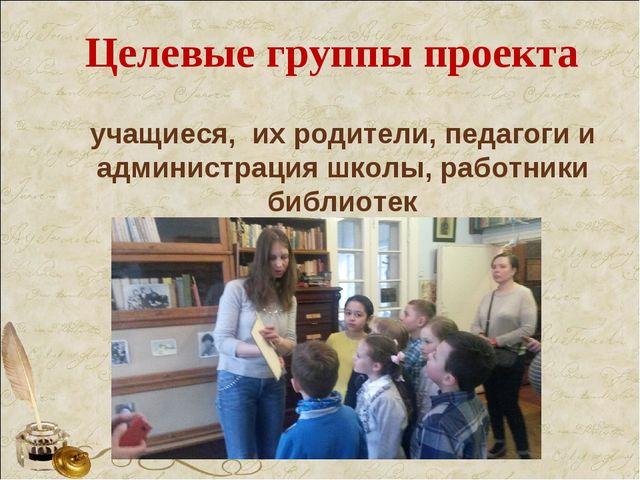 Целевые группы проекта учащиеся, их родители, педагоги и администрация школы,...