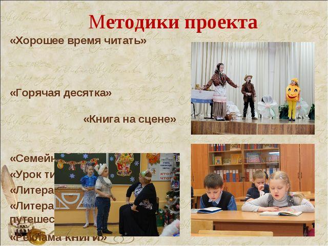 Методики проекта «Хорошее время читать» «Горячая десятка» «Книга на сцене» «С...