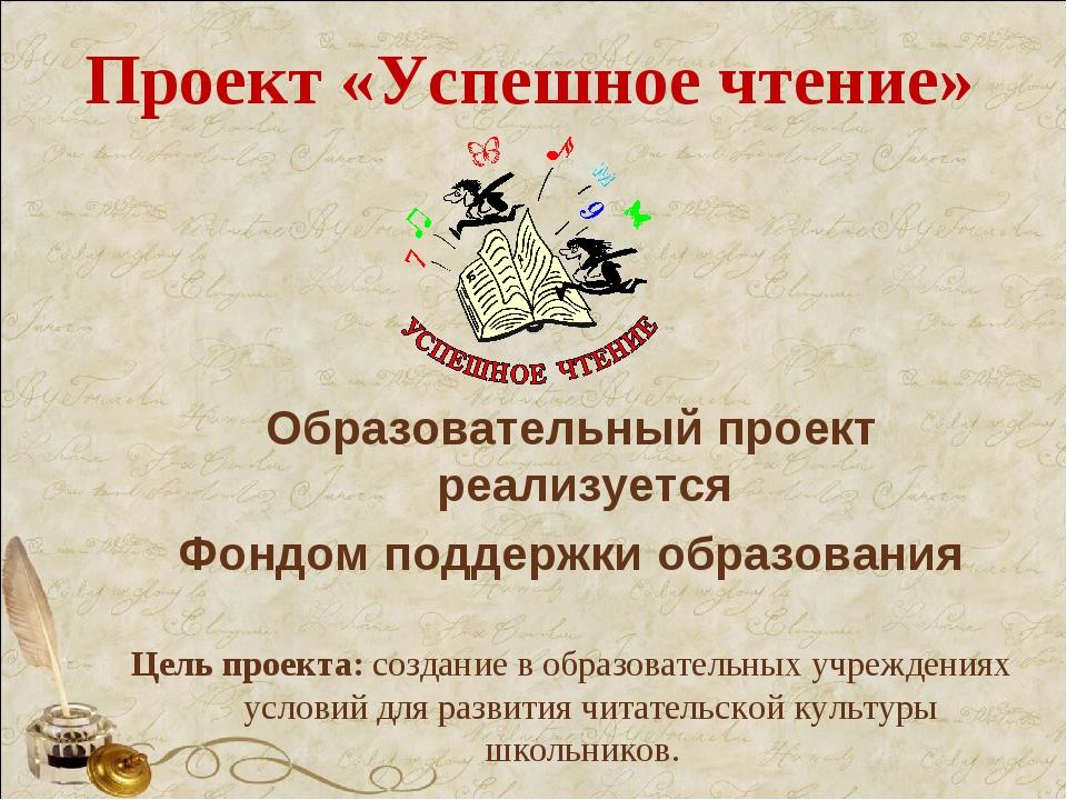 Проект «Успешное чтение» Образовательный проект реализуется Фондом поддержки...