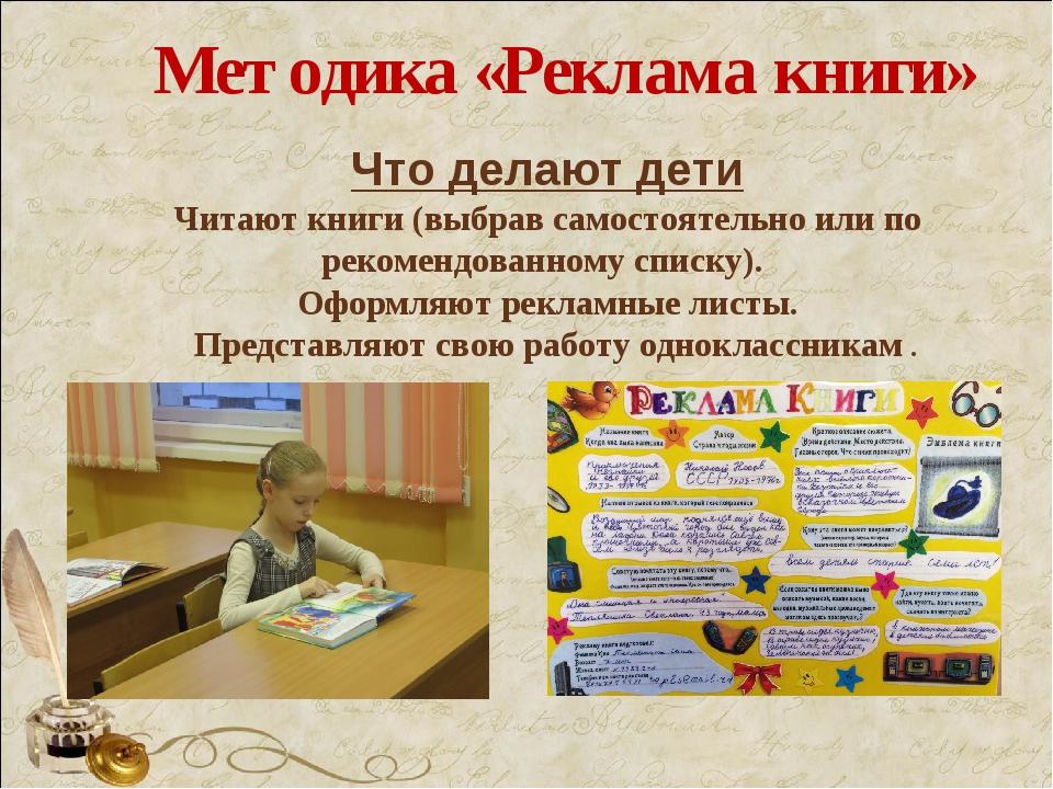 Методика «Реклама книги» Что делают дети Читают книги (выбрав самостоятельно...