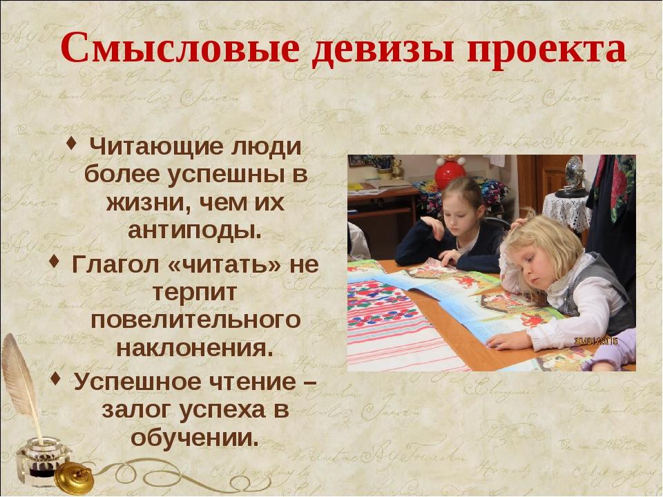 Смысловые девизы проекта Читающие люди более успешны в жизни, чем их антиподы...