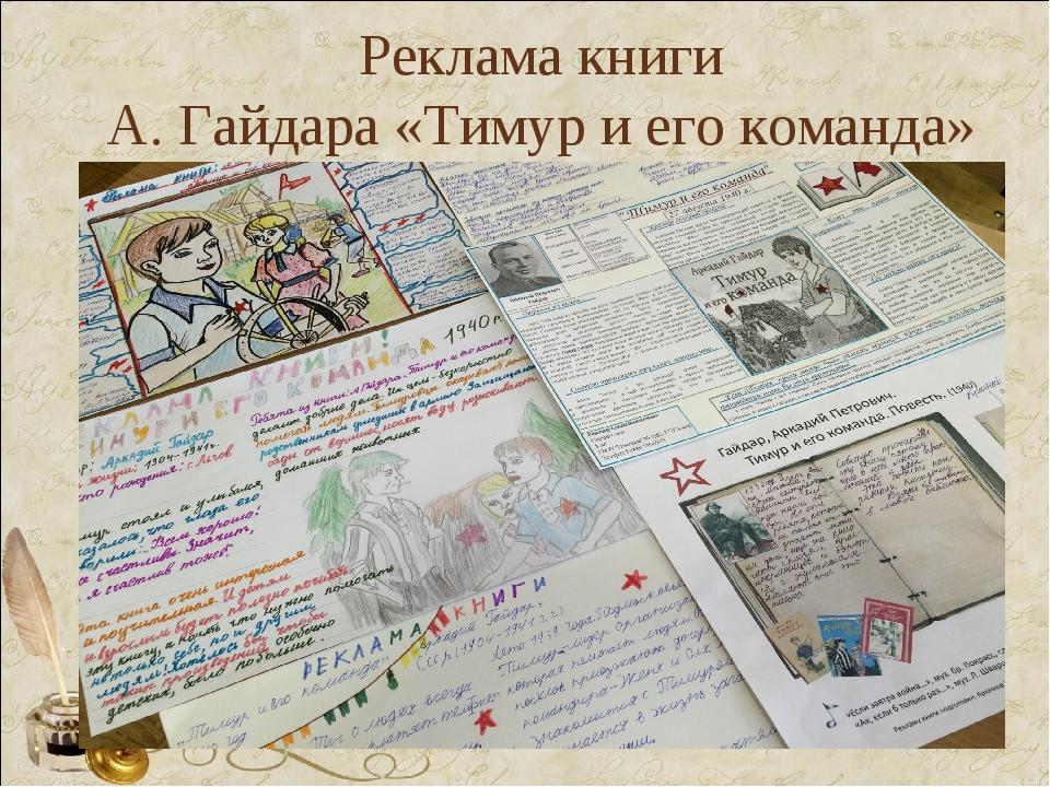 Реклама книги А. Гайдара «Тимур и его команда»