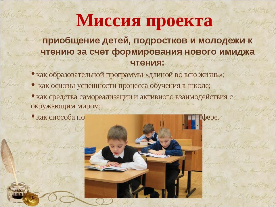 Миссия проекта приобщение детей, подростков и молодежи к чтению за счет форм...