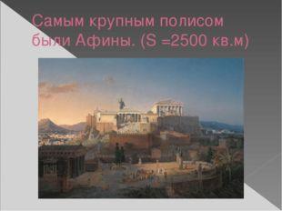 Самым крупным полисом были Афины. (S =2500 кв.м)