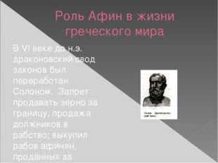 Роль Афин в жизни греческого мира В VI веке до н.э. драконовский свод законов