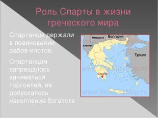 Роль Спарты в жизни греческого мира Спартанцы держали в повиновении рабов-ило