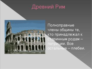 Древний Рим Полноправные члены общины те, кто принадлежал к старинным родам –