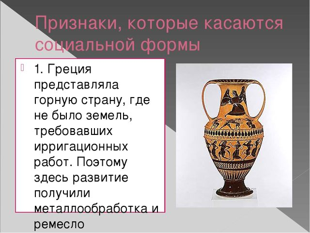 Признаки, которые касаются социальной формы 1. Греция представляла горную стр...