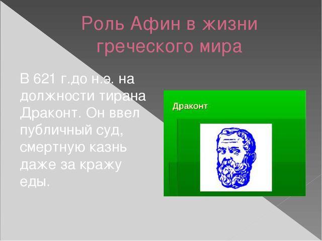 Роль Афин в жизни греческого мира В 621 г.до н.э. на должности тирана Драконт...