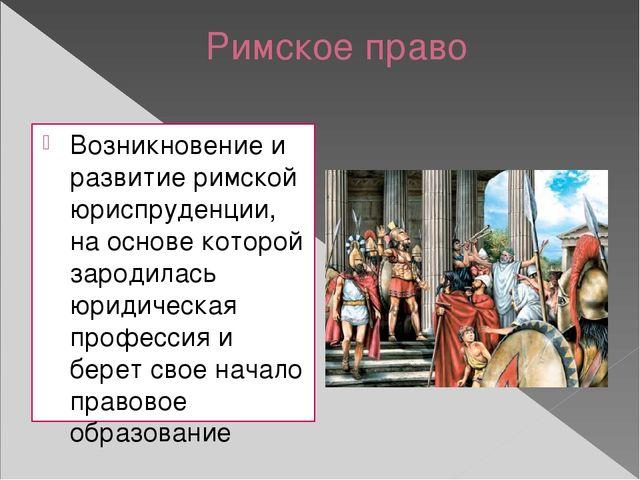Римское право Возникновение и развитие римской юриспруденции, на основе котор...