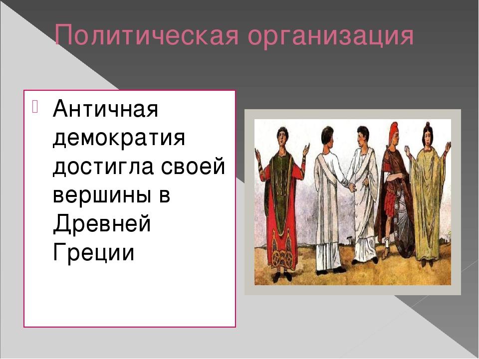 Политическая организация Античная демократия достигла своей вершины в Древней...