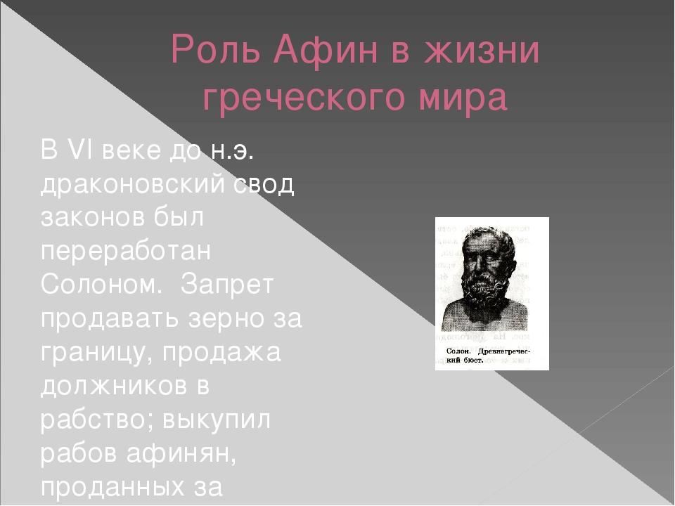 Роль Афин в жизни греческого мира В VI веке до н.э. драконовский свод законов...