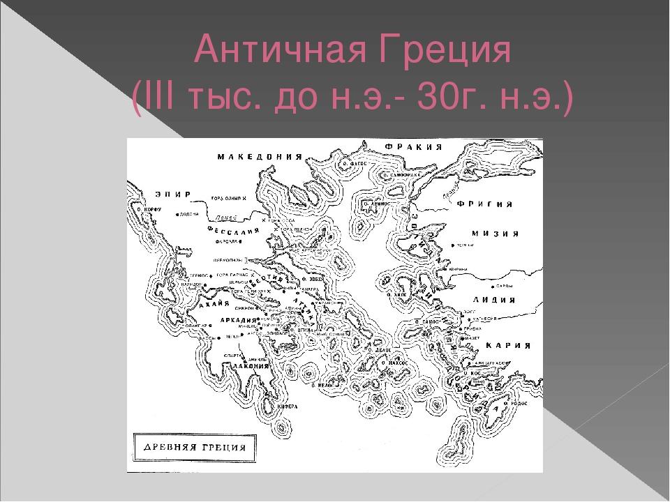Античная Греция (III тыс. до н.э.- 30г. н.э.)